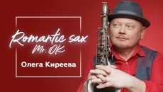 Romantic Sax by Oleg Kireev